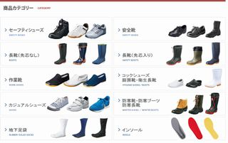 ワークマン靴.jpg